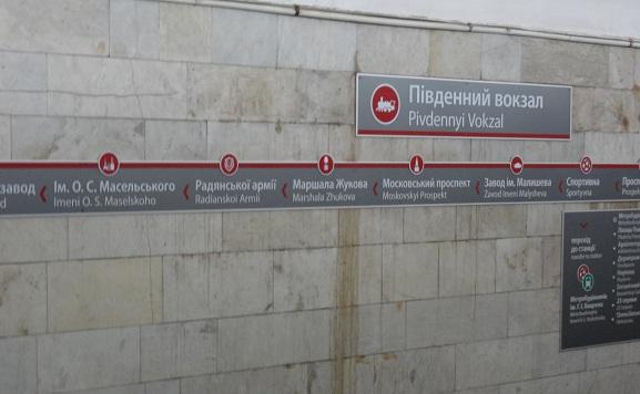 metro-ucrania
